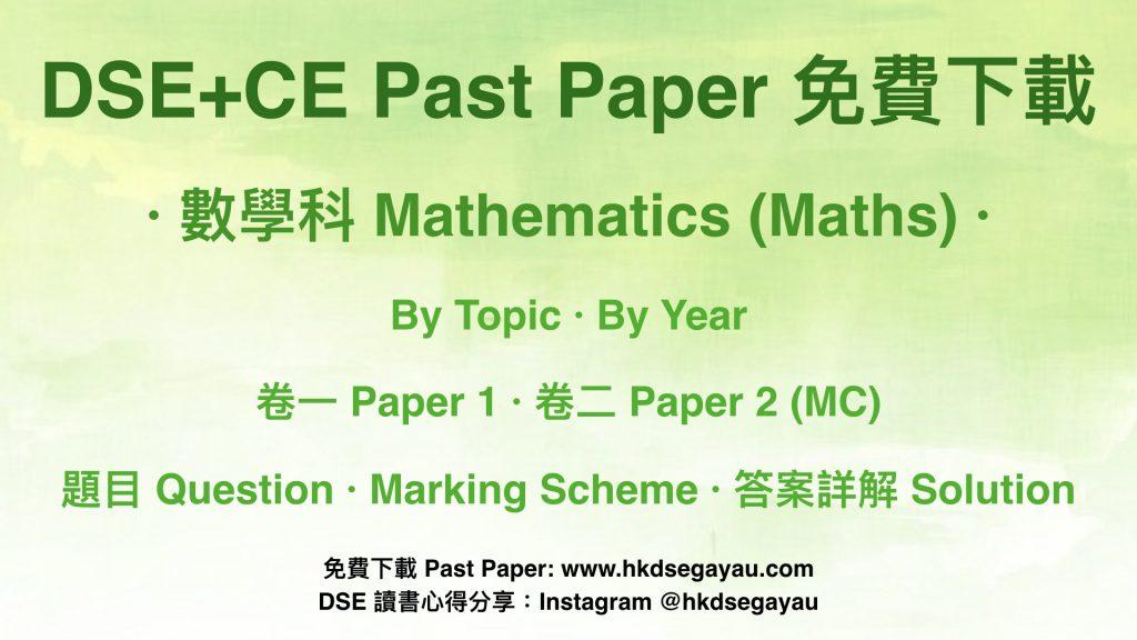past paper 2020 faisalabad board 10 class mathematics ...  |Mathematics Past Paper 2020